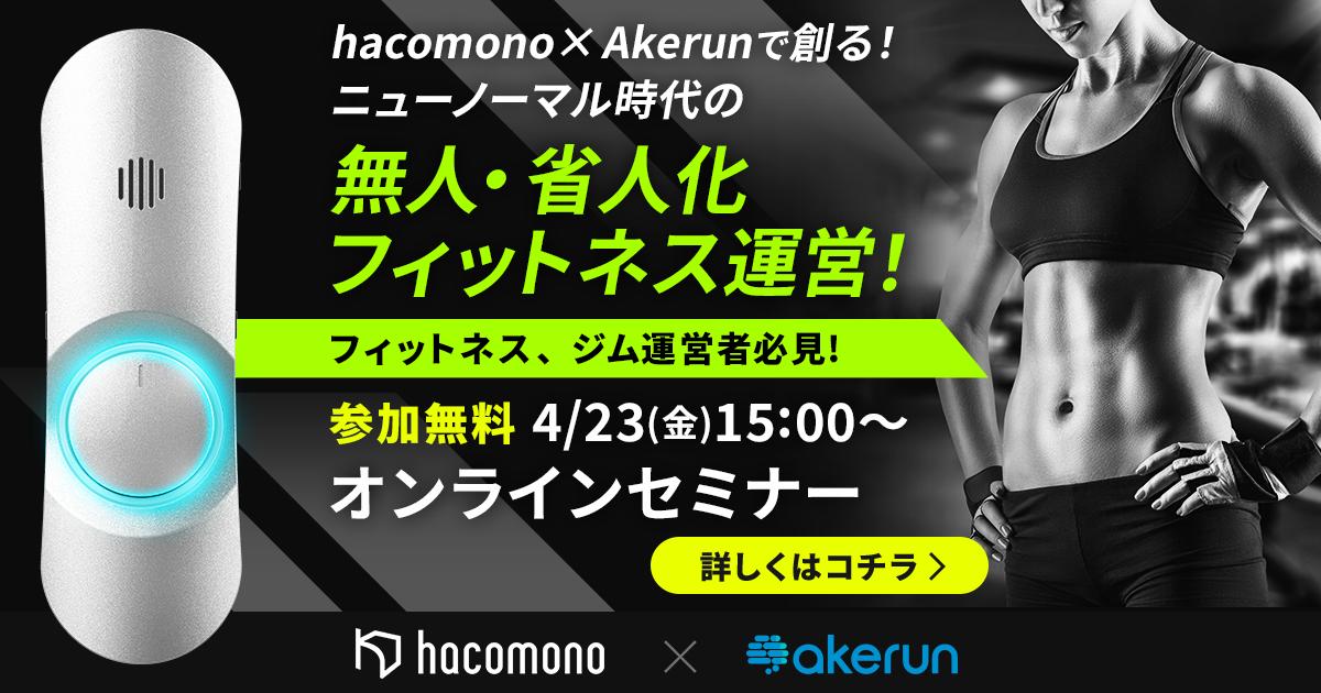 【受付終了】【フィットネス運営者必見!】hacomono × Akerunで創る!ニューノーマル時代の無人・省人化フィットネス運営セミナー