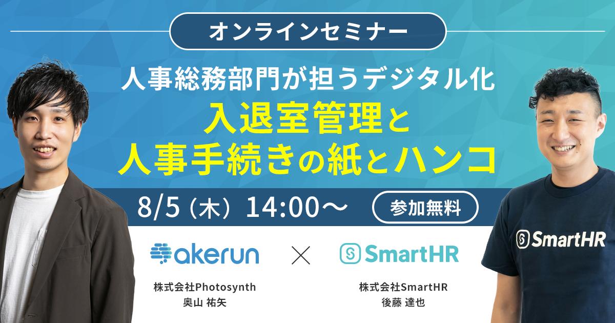 【受付終了】【SmartHR × Akerun共催セミナー】人事総務部門が担うデジタル化 – 入退室管理と人事手続きの紙とハンコ