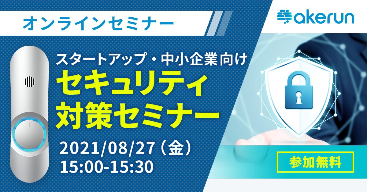 【受付終了】【8/27 開催】スタートアップ・中小企業向けセキュリティ対策セミナー