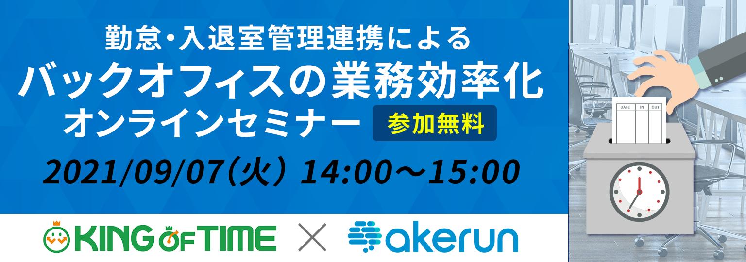 【受付終了】勤怠管理・入退室管理連携によるバックオフィスの業務効率化《KING OF TIME × Akerun共催セミナー》
