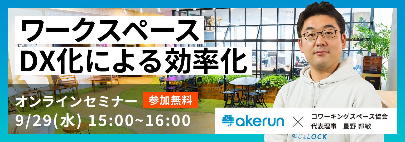 【9/29開催】ワークスペースDX化による効率化セミナー